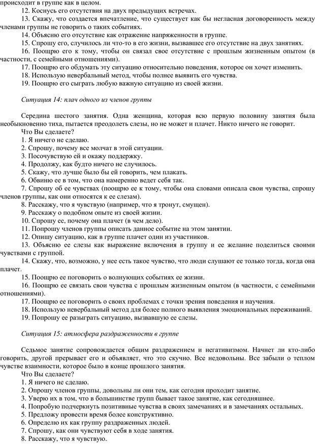 PDF. Клиническая психология. Карвасарский Б. Д. Страница 536. Читать онлайн