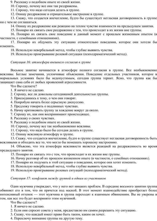 PDF. Клиническая психология. Карвасарский Б. Д. Страница 537. Читать онлайн