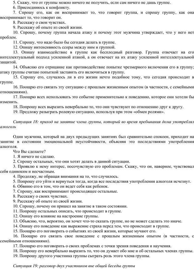 PDF. Клиническая психология. Карвасарский Б. Д. Страница 538. Читать онлайн