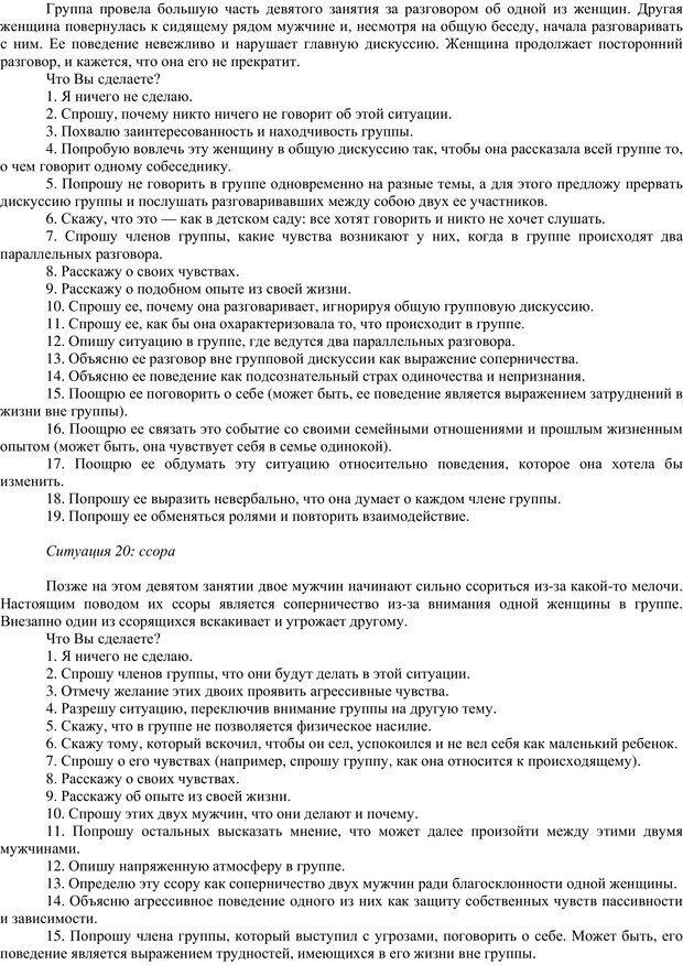PDF. Клиническая психология. Карвасарский Б. Д. Страница 539. Читать онлайн