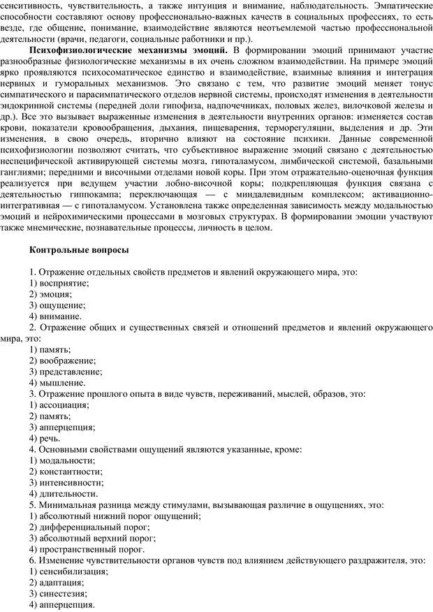 PDF. Клиническая психология. Карвасарский Б. Д. Страница 54. Читать онлайн