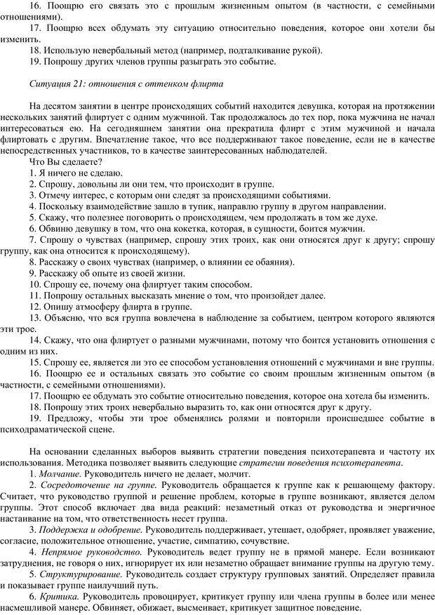PDF. Клиническая психология. Карвасарский Б. Д. Страница 540. Читать онлайн