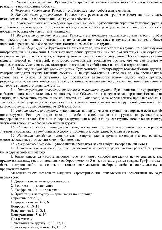 PDF. Клиническая психология. Карвасарский Б. Д. Страница 541. Читать онлайн
