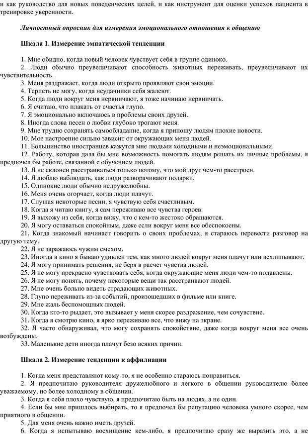 PDF. Клиническая психология. Карвасарский Б. Д. Страница 544. Читать онлайн