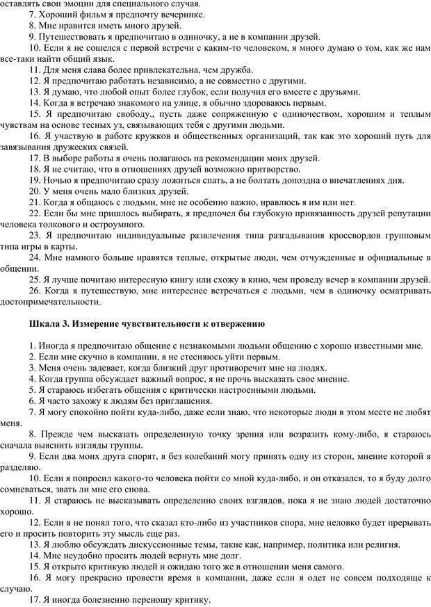 PDF. Клиническая психология. Карвасарский Б. Д. Страница 545. Читать онлайн