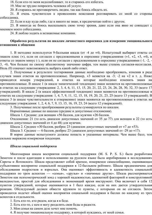 PDF. Клиническая психология. Карвасарский Б. Д. Страница 546. Читать онлайн