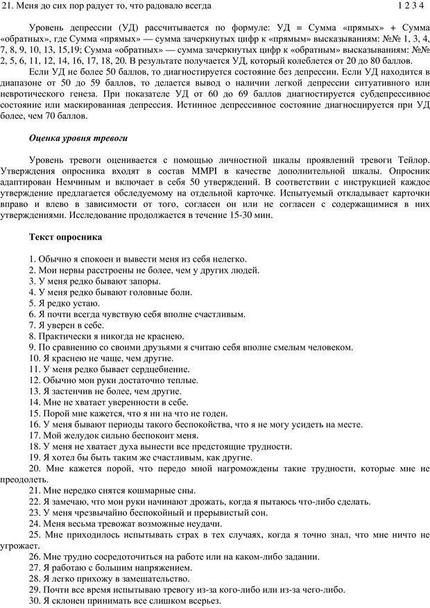 PDF. Клиническая психология. Карвасарский Б. Д. Страница 548. Читать онлайн