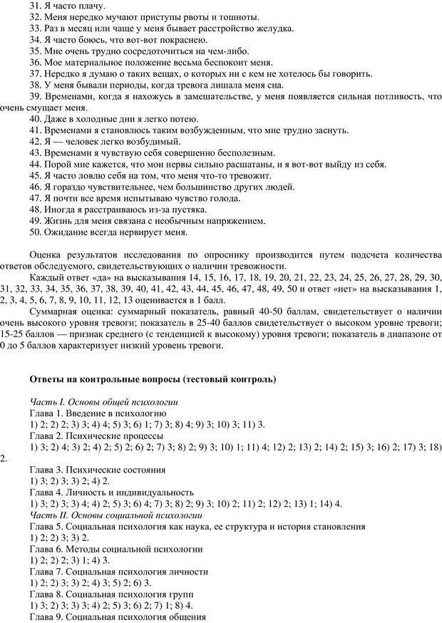 PDF. Клиническая психология. Карвасарский Б. Д. Страница 549. Читать онлайн