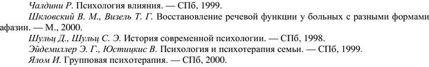 PDF. Клиническая психология. Карвасарский Б. Д. Страница 552. Читать онлайн