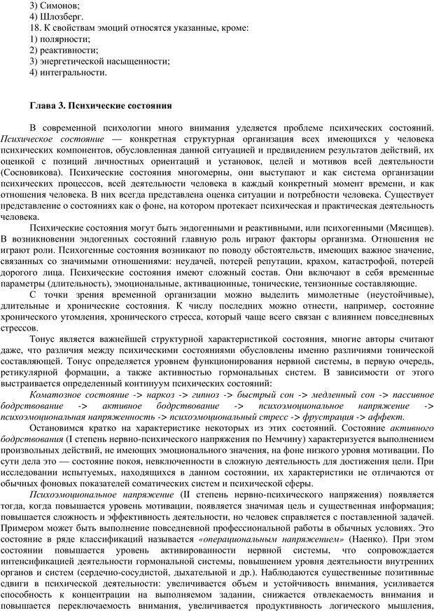 PDF. Клиническая психология. Карвасарский Б. Д. Страница 56. Читать онлайн