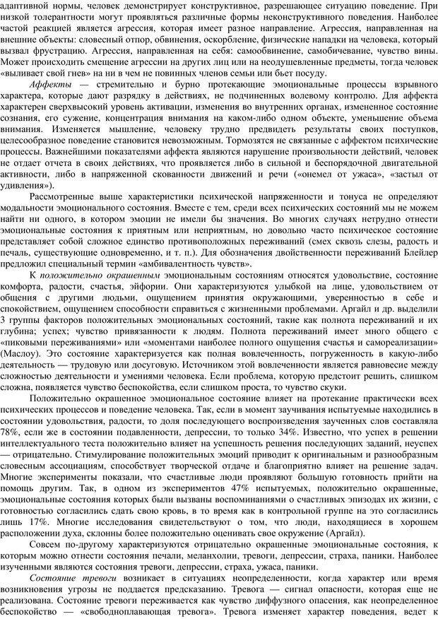 PDF. Клиническая психология. Карвасарский Б. Д. Страница 58. Читать онлайн