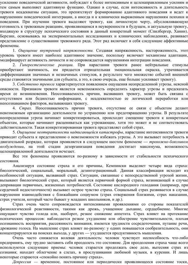 PDF. Клиническая психология. Карвасарский Б. Д. Страница 59. Читать онлайн
