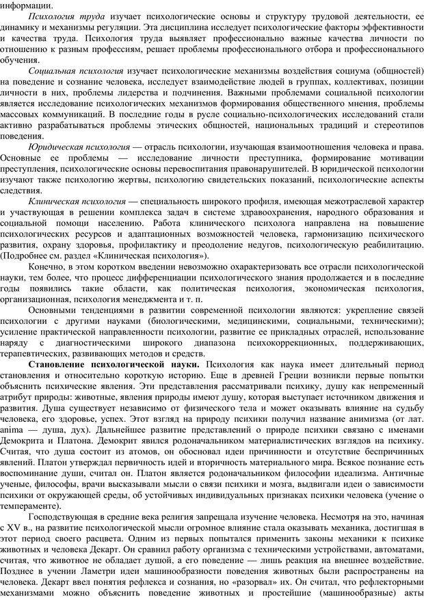 PDF. Клиническая психология. Карвасарский Б. Д. Страница 6. Читать онлайн