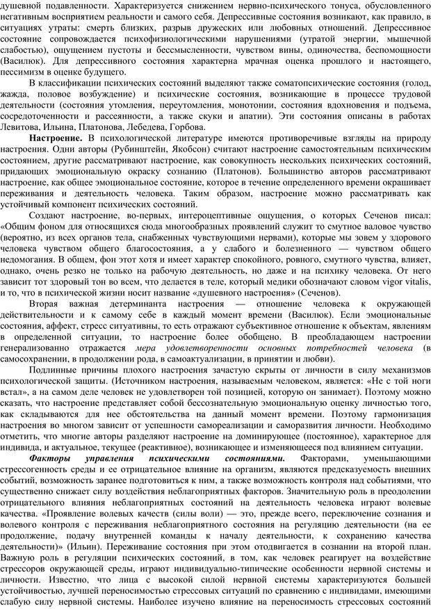 PDF. Клиническая психология. Карвасарский Б. Д. Страница 60. Читать онлайн