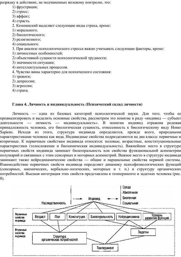 PDF. Клиническая психология. Карвасарский Б. Д. Страница 62. Читать онлайн