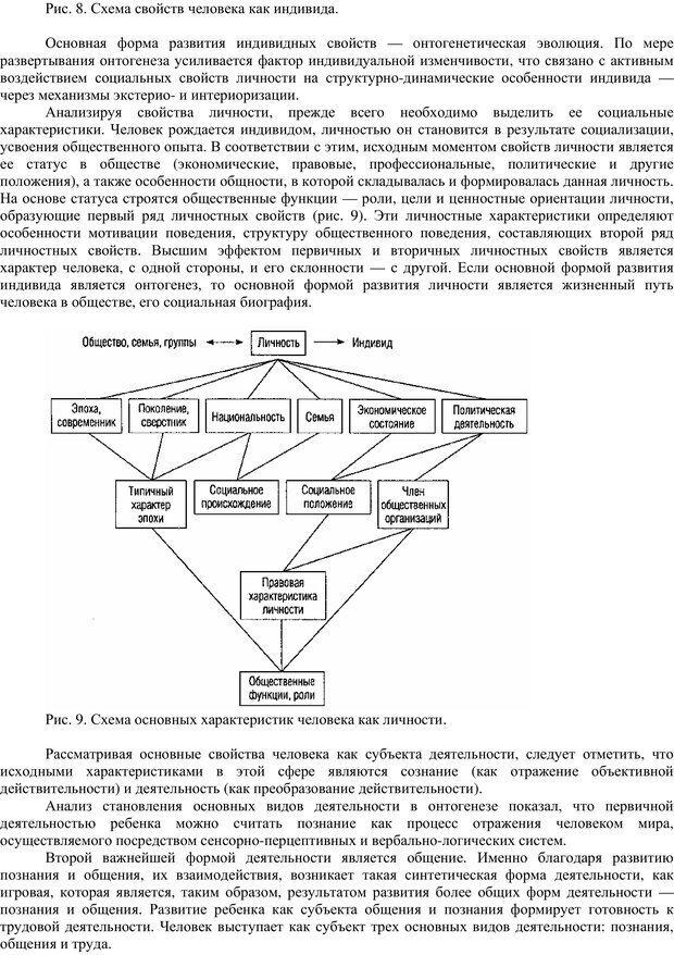 PDF. Клиническая психология. Карвасарский Б. Д. Страница 63. Читать онлайн