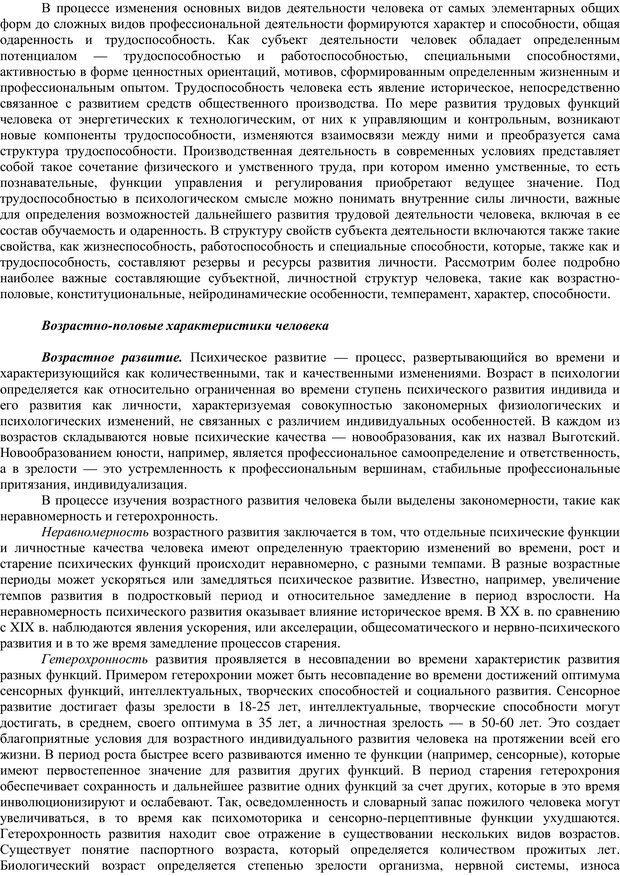 PDF. Клиническая психология. Карвасарский Б. Д. Страница 64. Читать онлайн