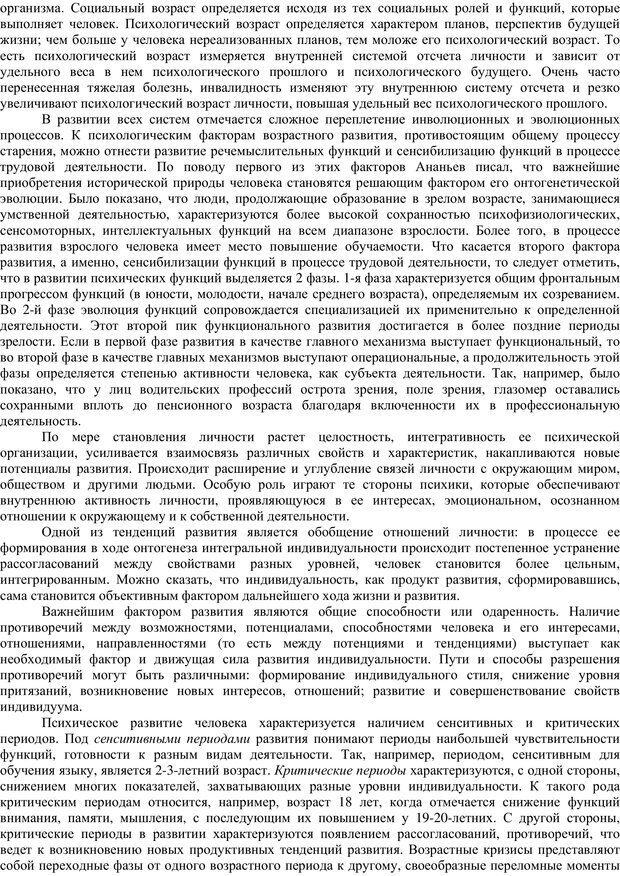 PDF. Клиническая психология. Карвасарский Б. Д. Страница 65. Читать онлайн