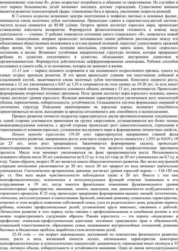 PDF. Клиническая психология. Карвасарский Б. Д. Страница 67. Читать онлайн