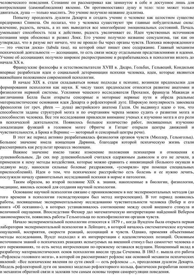 PDF. Клиническая психология. Карвасарский Б. Д. Страница 7. Читать онлайн