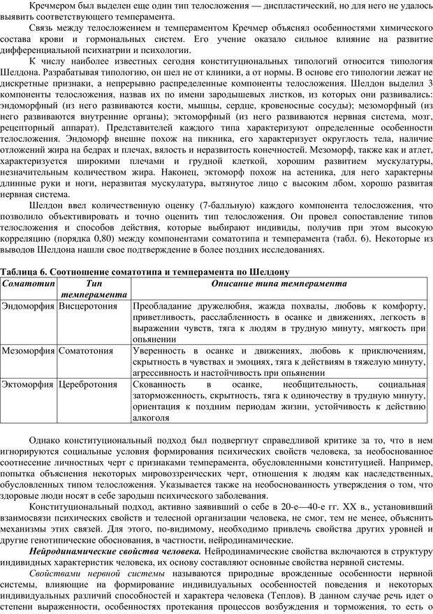 PDF. Клиническая психология. Карвасарский Б. Д. Страница 71. Читать онлайн