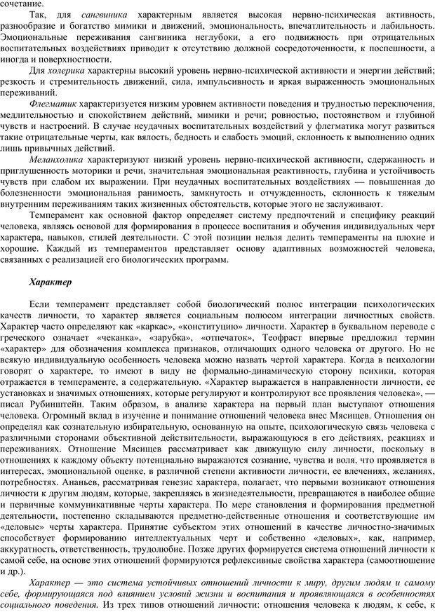 PDF. Клиническая психология. Карвасарский Б. Д. Страница 76. Читать онлайн