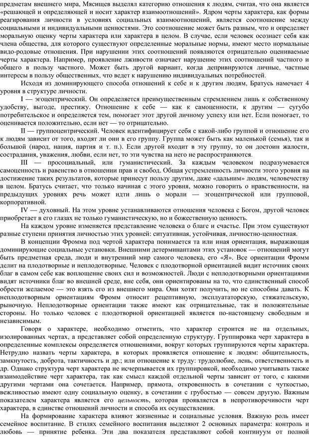 PDF. Клиническая психология. Карвасарский Б. Д. Страница 77. Читать онлайн