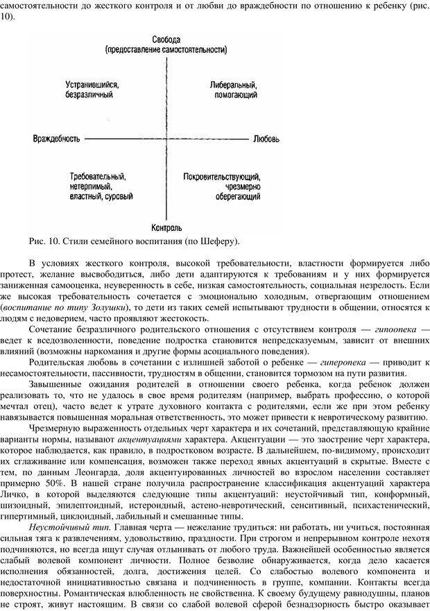 PDF. Клиническая психология. Карвасарский Б. Д. Страница 78. Читать онлайн