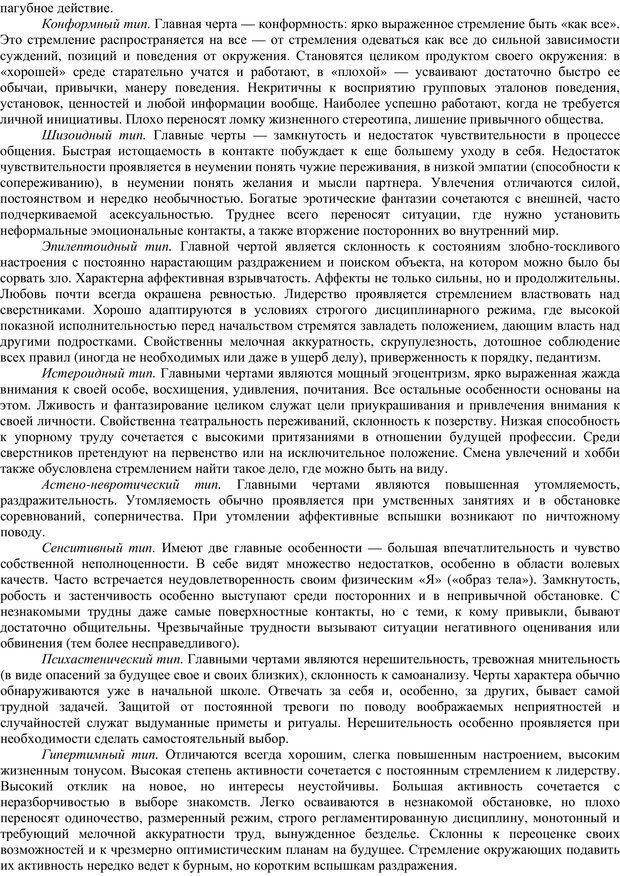PDF. Клиническая психология. Карвасарский Б. Д. Страница 79. Читать онлайн