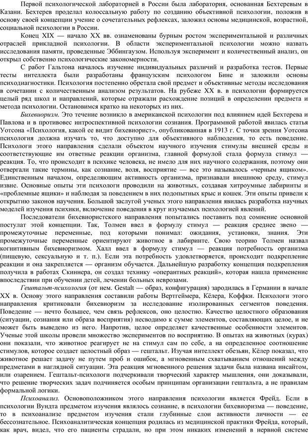 PDF. Клиническая психология. Карвасарский Б. Д. Страница 8. Читать онлайн