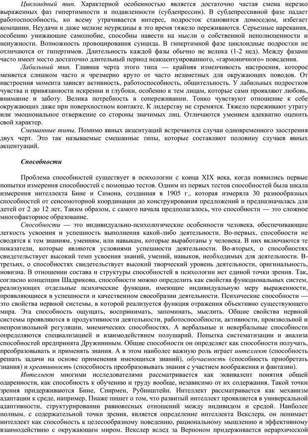 PDF. Клиническая психология. Карвасарский Б. Д. Страница 80. Читать онлайн