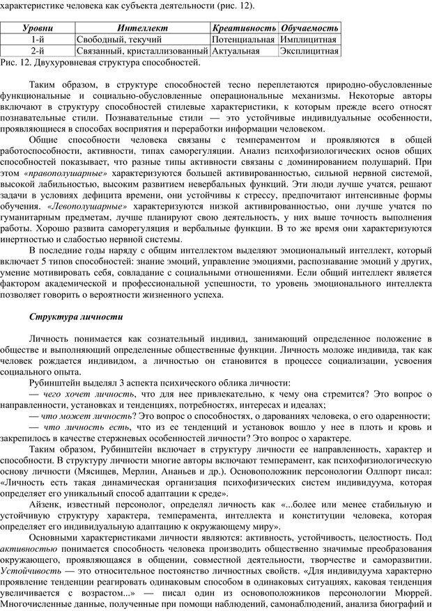 PDF. Клиническая психология. Карвасарский Б. Д. Страница 83. Читать онлайн