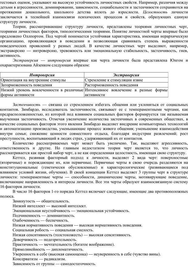 PDF. Клиническая психология. Карвасарский Б. Д. Страница 84. Читать онлайн