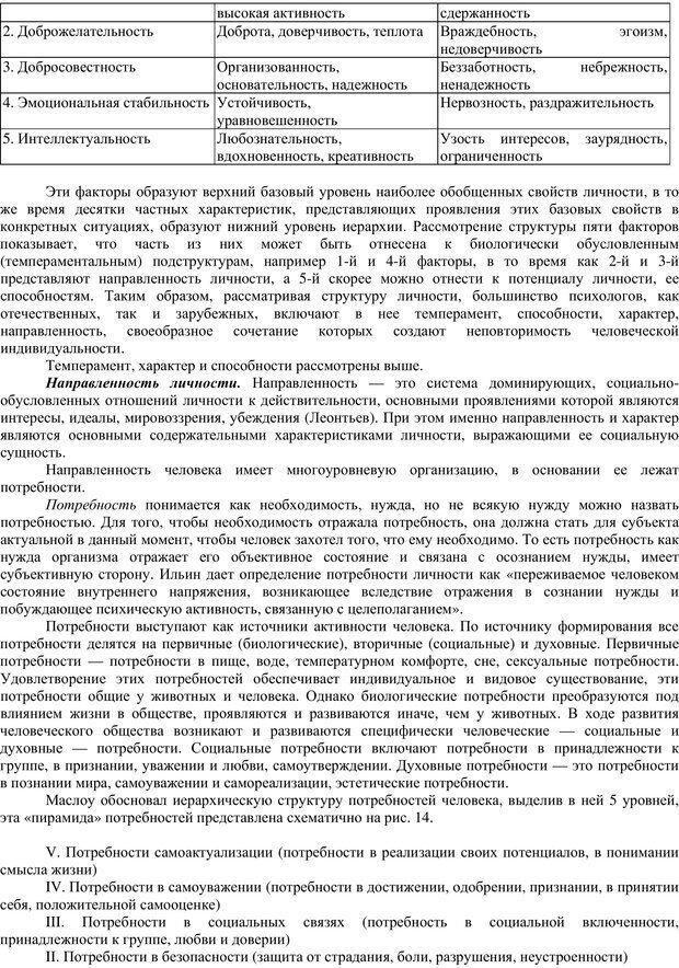 PDF. Клиническая психология. Карвасарский Б. Д. Страница 86. Читать онлайн
