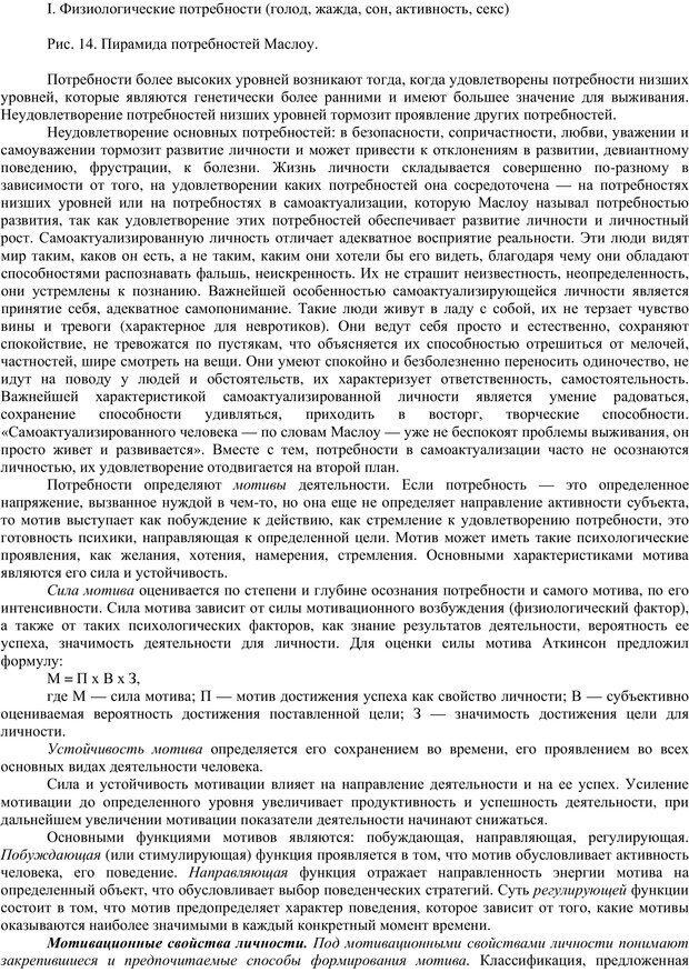 PDF. Клиническая психология. Карвасарский Б. Д. Страница 87. Читать онлайн