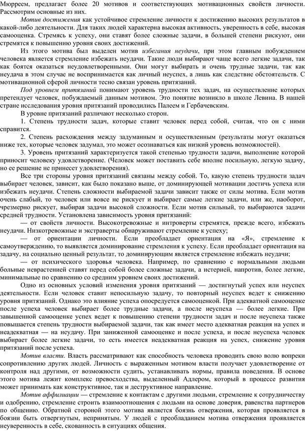 PDF. Клиническая психология. Карвасарский Б. Д. Страница 88. Читать онлайн