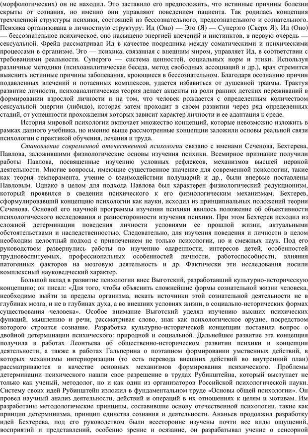 PDF. Клиническая психология. Карвасарский Б. Д. Страница 9. Читать онлайн