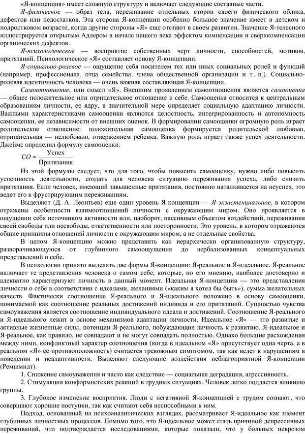 PDF. Клиническая психология. Карвасарский Б. Д. Страница 90. Читать онлайн
