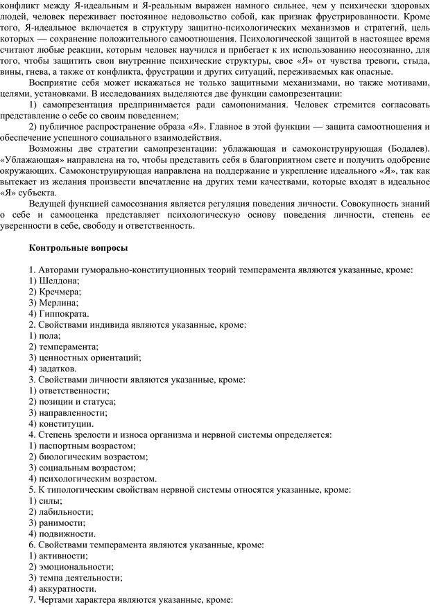 PDF. Клиническая психология. Карвасарский Б. Д. Страница 91. Читать онлайн
