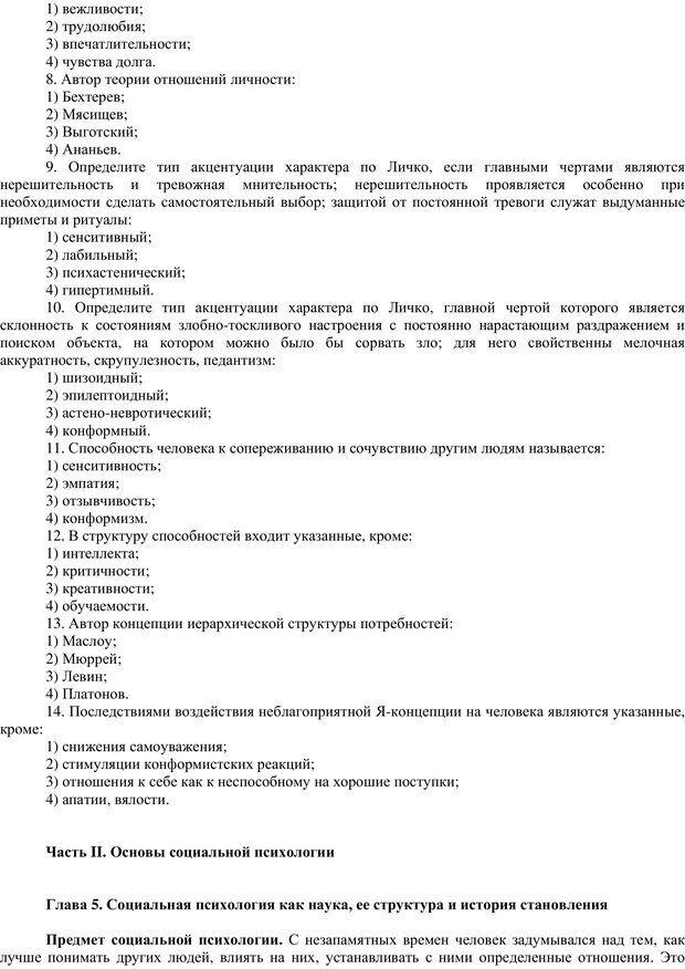 PDF. Клиническая психология. Карвасарский Б. Д. Страница 92. Читать онлайн
