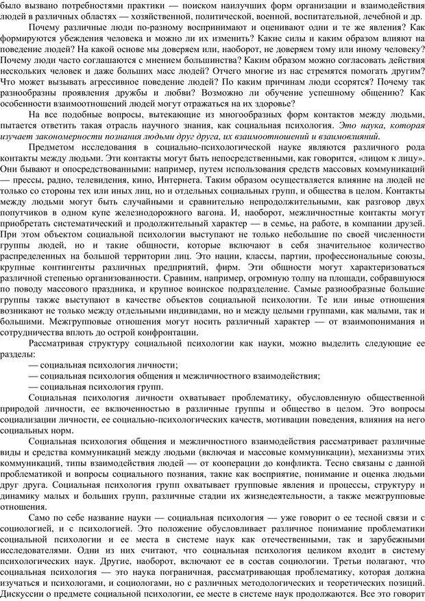PDF. Клиническая психология. Карвасарский Б. Д. Страница 93. Читать онлайн