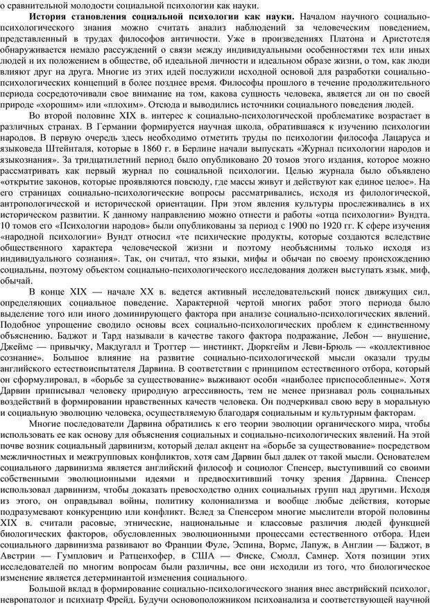 PDF. Клиническая психология. Карвасарский Б. Д. Страница 94. Читать онлайн
