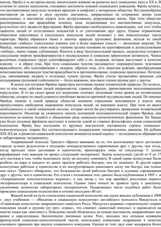 PDF. Клиническая психология. Карвасарский Б. Д. Страница 95. Читать онлайн