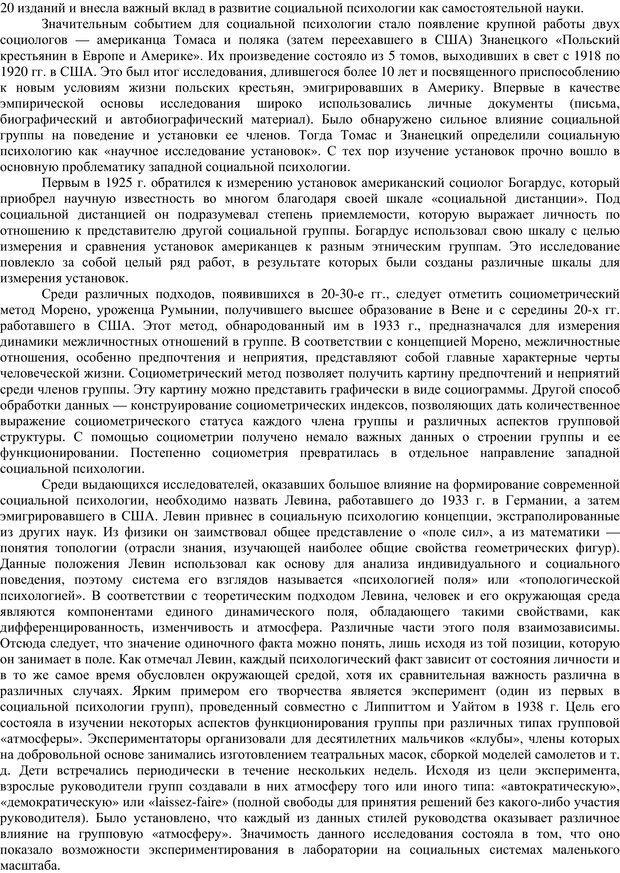 PDF. Клиническая психология. Карвасарский Б. Д. Страница 96. Читать онлайн