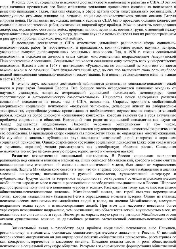 PDF. Клиническая психология. Карвасарский Б. Д. Страница 97. Читать онлайн