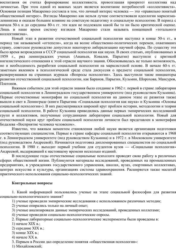 PDF. Клиническая психология. Карвасарский Б. Д. Страница 99. Читать онлайн