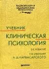 Клиническая психология, Карвасарский Борис