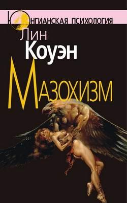 """Обложка книги """"Мазохизм: Юнгианский взгляд"""""""