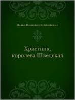 """Обложка книги """"Христина, королева Шведская"""""""