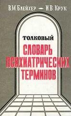 Толковый словарь психиатрических терминов, Крук Инна